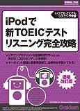 iPodで新TOEICテスト リスニング完全攻略 価格改定版