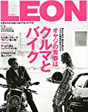 LEON (レオン) 2014年 09月号 [雑誌]