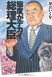 態度がデカイ総理大臣-吉田さんとその時代