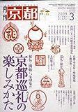 月刊 京都 2009年 03月号 [雑誌]