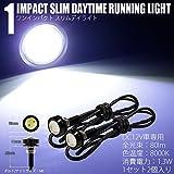 1 IMPACT SLIM DAYTIME RUNNING LIGHTS ワンインパクトスリムデイライト LEDカラー:ホワイト 2個セット