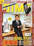 DIME (ダイム) 2012年 10/16号 [雑誌]