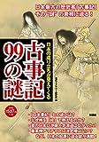 日本の成り立ちが見えてくる 古事記99の謎