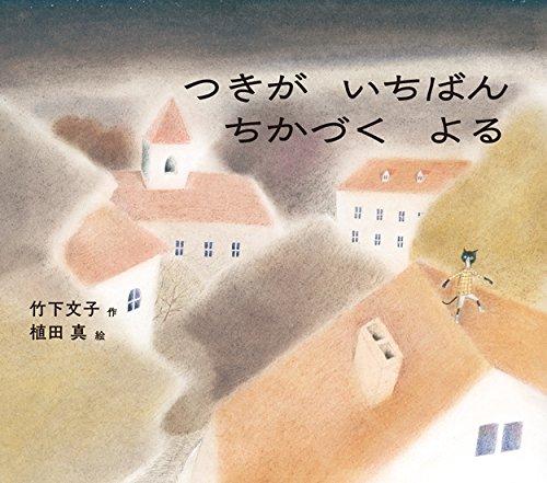 つきが いちばん ちかづく よる (えほんのぼうけん (65))