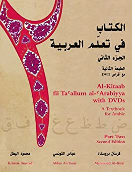 Al-Kitaab fii Ta'allum al-'Arabiyya with DVDs: A Textbook for Arabic, Part Two, Second Edition