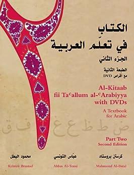 Al-Kitaab fii Ta'allum al-'Arabiyya with DVDs: A Textbook for Arabic, Part Two, Second Edition