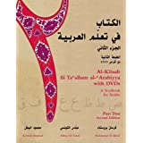 Al-Kitaab fii Ta<SUP>c</SUP>allum al-<SUP>c</SUP>Arabiyya with DVDs: A Textbook for Arabic: Part Two ~ Kristen Brustad