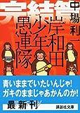 岸和田少年愚連隊 完結篇 (講談社文庫)