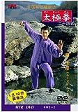 中国秘伝健康法 太極拳 (二十四式) [DVD]