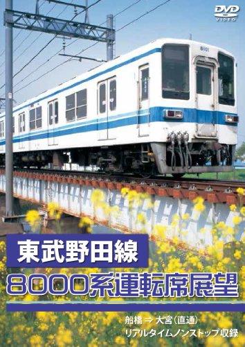 東武野田線 → アーバンパークライン