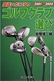 間違いだらけのゴルフクラブ選び〈2001‐2002年版〉