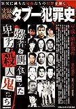 実録戦後 タブー犯罪史 (コアムックシリーズ)