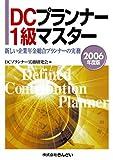 DCプランナー1級マスター〈2006年度版〉新しい企業年金総…