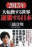 2013年 大転換する世界 逆襲する日本