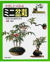 やさしくつくれるミニ盆栽―仕立て方と鉢のくふう