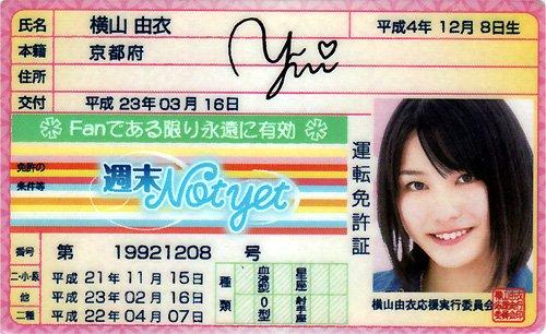 AKB48免許証 週末Notyet【横山由衣】
