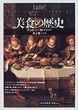 美食の歴史 (「知の再発見」双書)