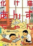 化け猫あんずちゃん (KCデラックス)