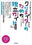 サムネイル:book『クリエイターのための独立ガイド 増補改訂版』