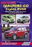 Daihatsu Terios / Be-Go, Toyota Rush. Modeli 2WD&4WD c 2006 goda vypuska. Ustroystvo, tehnicheskoe obsluzhivanie i remont