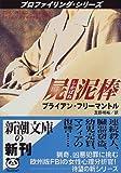 屍泥棒—プロファイリング・シリーズ (新潮文庫)