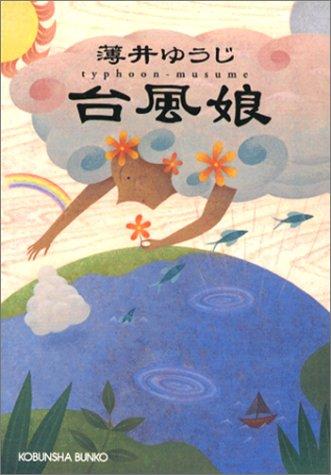 台風娘 (光文社文庫)