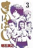 きんぼし 3 (3) (ヤングマガジンコミックス)