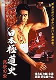 日本極道史 残侠の盃 [DVD]