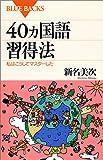 40ヵ国語習得法—私はこうしてマスターした (ブルーバックス)