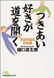 つきあい好きが道を開く - 元気の出る交遊録 (日経ビジネス人文庫)