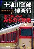 十津川警部捜査行―愛と哀しみのみちのく特急 (双葉文庫)