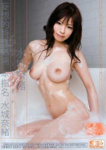 ギリギリモザイク 妄想的特殊浴場 本指名 水城奈緒