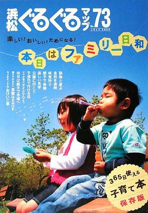 浜松ぐるぐるマップ〈73〉本日はファミリー日和