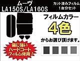 DAIHATSU ダイハツ ムーヴ カット済みカーフィルム LA150S/LA160S / スーパーブラック