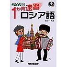 ステップ30 1か月速習ロシア語 (CDブック)