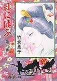 紅にほふ (1) (中公文庫―コミック版)