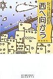 西へ向かう―「がん」と戦うオヤジのエッセイ対談:デューク更家VS東田寿和