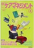 月刊ケアマネジメント 2008年4月号 [特集 4月からこう変わる 高齢者の医療と介護]