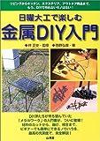 日曜大工で楽しむ金属DIY入門―リビングからキッチン、エクステリア、アウトドア用品まで。もう、DIYで作れないモノはない!