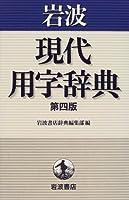 岩波 現代用字辞典 第四版