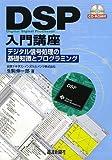 DSP入門講座―デジタル信号処理の基礎知識とプログラミング
