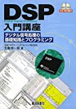 DSP入門講座—デジタル信号処理の基礎知識とプログラミング