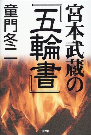 宮本武蔵の『五輪書』