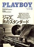 PLAYBOY (プレイボーイ) 日本版 2008年 08月号 [雑誌]