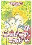 ニッポニア・ニッポン 4 (バーズコミックス ルチルコレクション)