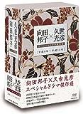 向田邦子×久世光彦スペシャルドラマ傑作選(平成9年~平成13年)BOX [DVD]