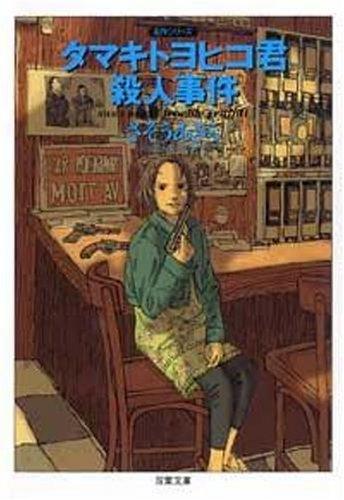 タマキトヨヒコ君殺人事件