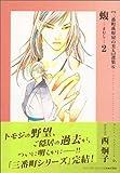 〈三番町萩原屋の美人〉選集 (6) (新書館ウィングス文庫―Wings comics bunko)