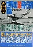 続・世界の珍飛行機図鑑―それは奇想天外な機体だったか!?
