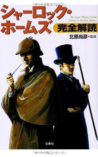 シャーロック・ホームズ完全解読 (宝島SUGOI文庫)